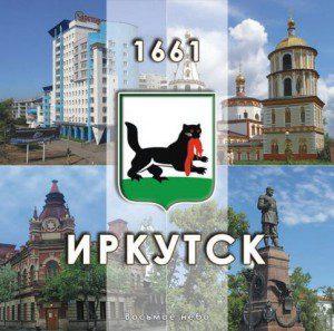 irkutsk-300x297