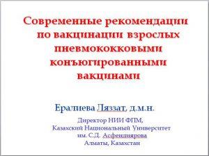 Ляззат Ералиева (Казахстан)