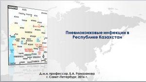 Бахыт Рамазанова (Казахстан)