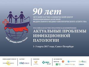 90 лет НИИДИ