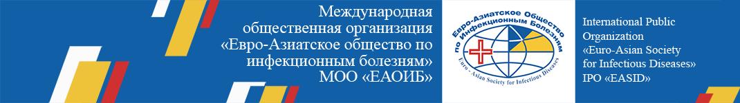 ЕВРО-АЗИАТСКОЕ ОБЩЕСТВО ПО ИНФЕКЦИОННЫМ БОЛЕЗНЯМ